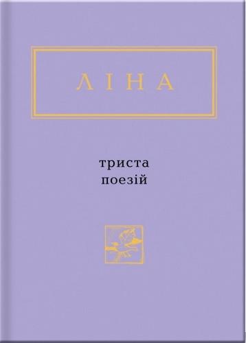 intimnaya-lirika-lini-kostenko