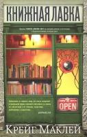 Книжная лавка. Крейг Маклей