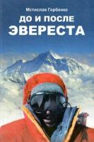 До и после Эвереста Горбенко, Мстислав