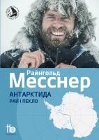 Антарктида: Рай і пекло Месснер, Райнхольд