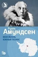 Моя жизнь. Южный полюс Амундсен, Руаль