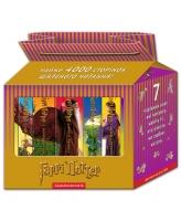 Подарунковий набір Гаррі Поттера. 7 книг. Джоан Роулинг
