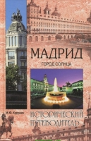 Мадрид. Город солнца guidebook
