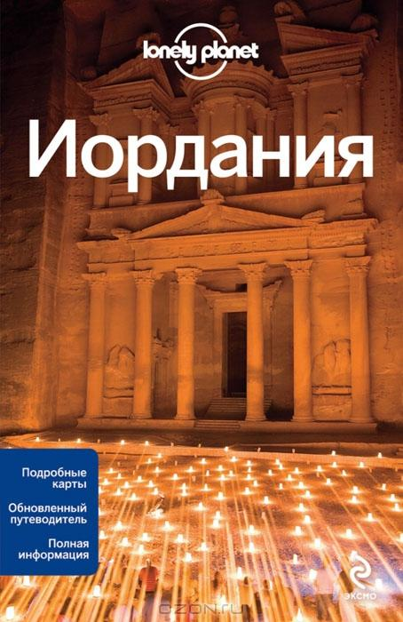 Иордания. Путеводители Lonely planet guidebook