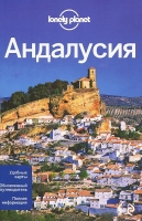 Андалусия, Путеводители Lonely planet guidebook